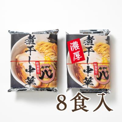 煮干し中華・濃厚煮干し中華 各4パック(8食入)