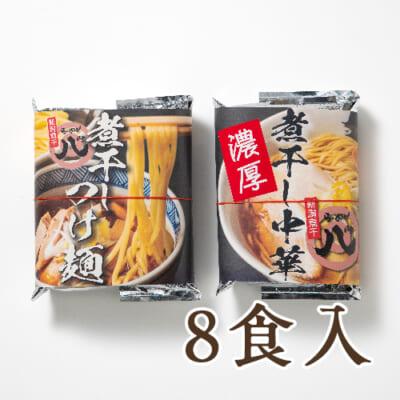 煮干しつけ麺・濃厚煮干し中華 各4パック(8食入)