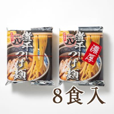煮干しつけ麺・濃厚煮干しつけ麺 各4パック(8食入)