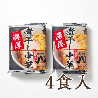 濃厚煮干し中華 2パック(4食入)