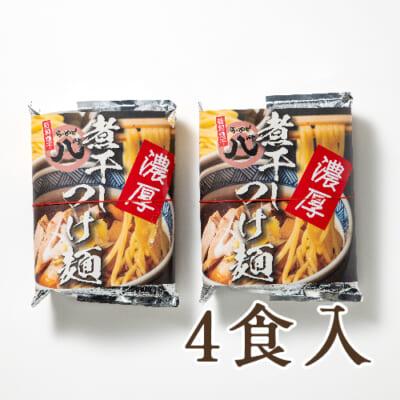 濃厚煮干しつけ麺 2パック(4食入)