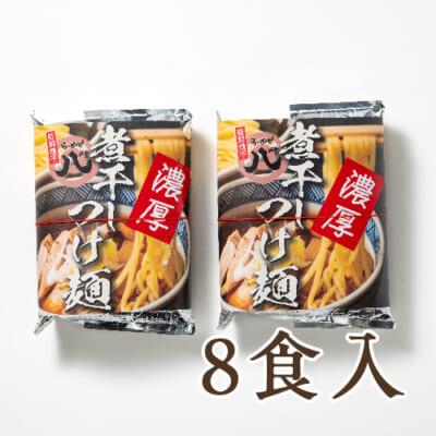 濃厚煮干しつけ麺 4パック(8食入)