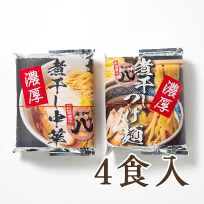 濃厚煮干し中華・濃厚煮干しつけ麺 各2パック(4食入)