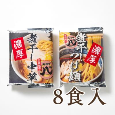 濃厚煮干し中華・濃厚煮干しつけ麺 各4パック(8食入)