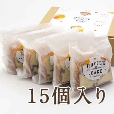コーヒーケーキ 15個入り