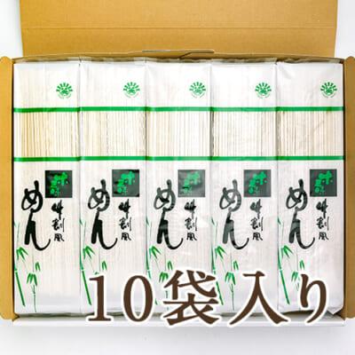 竹割風麺(大麦麺)10袋入り