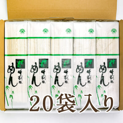 竹割風麺(大麦麺)20袋入り