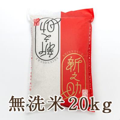 新潟産 新之助 無洗米20kg