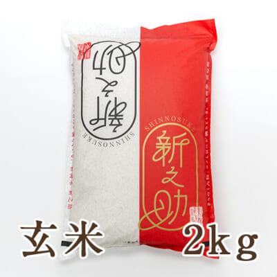 新潟産 新之助 玄米2kg
