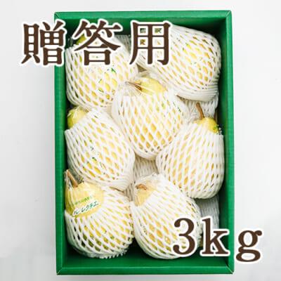 【贈答用】「天果糖逸」ル レクチエ 3kg
