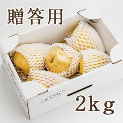 【贈答用】ル・レクチェ 2kg