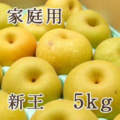 【家庭用】新王 5kg