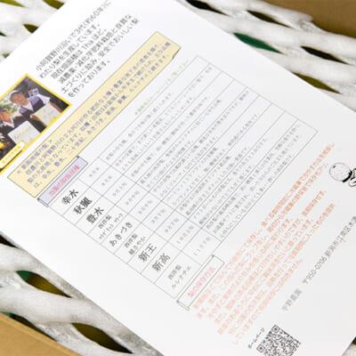 保存方法などの記載の入ったリーフレットを同梱