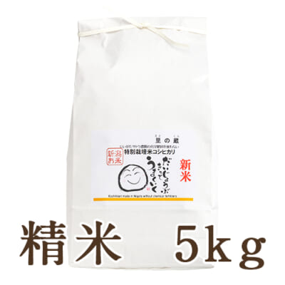 新潟県産コシヒカリ(特別栽培・従来品種)精米5kg