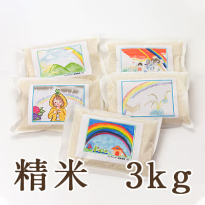 新潟県産にじのきらめき 精米3kg