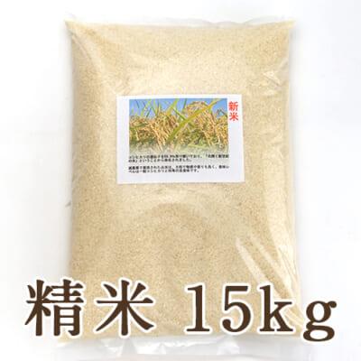 新潟県産ヒカリ新世紀 精米15kg