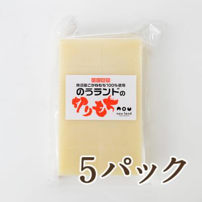 生切り餅 5パック入