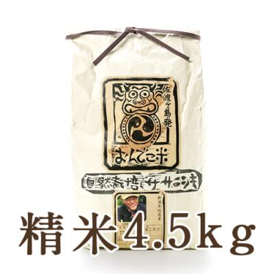 佐渡産 自然栽培米ササニシキ 精米4.5kg
