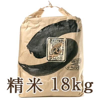佐渡産 自然栽培米ササニシキ 精米18kg