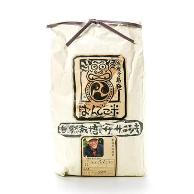 令和3年度米 佐渡産 自然栽培米ササニシキ