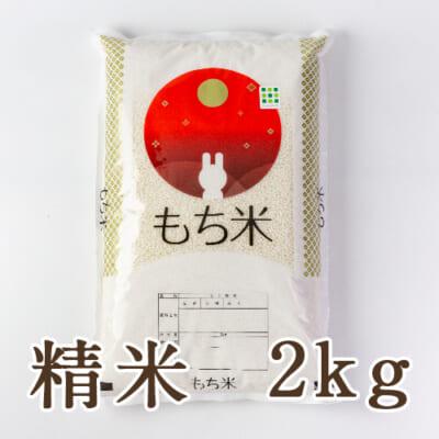 新潟産こがねもち(もち米)精米2kg