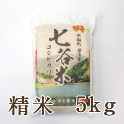 新潟産コシヒカリ「七谷米」(従来品種)精米5kg