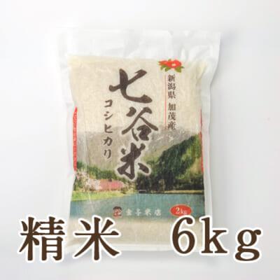 新潟産コシヒカリ「七谷米」(従来品種)精米6kg