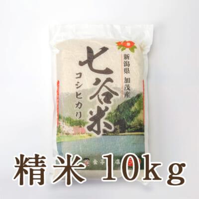 新潟産コシヒカリ「七谷米」(従来品種)精米10kg