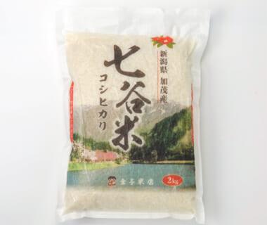 令和2年度米 新潟産コシヒカリ「七谷米」(従来品種)