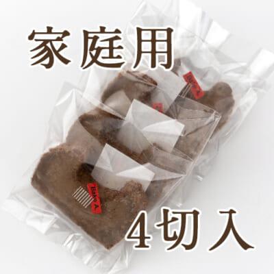 【家庭用】酒粕ガトーショコラ 4切入り
