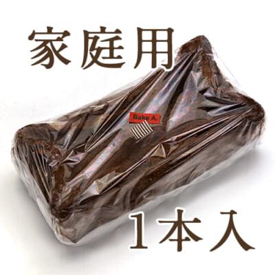 【家庭用】酒粕ガトーショコラ 1本入り