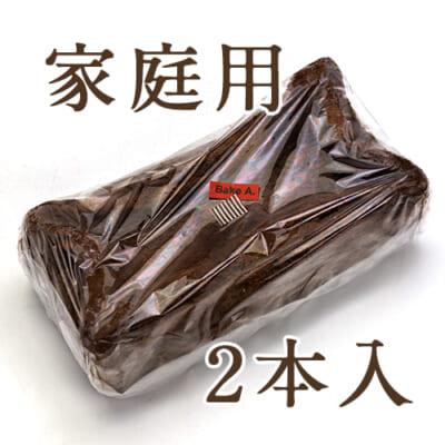 【家庭用】酒粕ガトーショコラ 2本入り