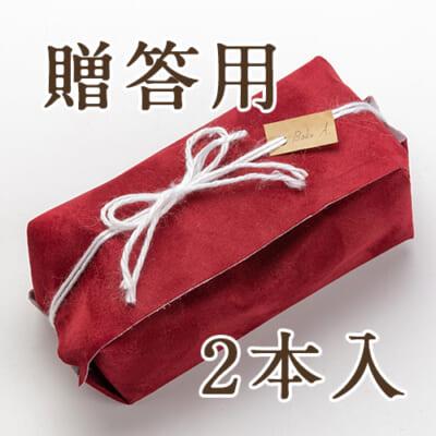 【贈答用】酒粕ガトーショコラ 2本入り