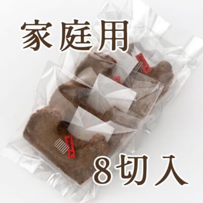 【家庭用】酒粕ガトーショコラ 8切入り