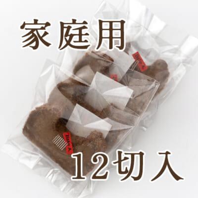 【家庭用】酒粕ガトーショコラ 12切入り