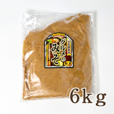 グルメのみそ(肉みそ)6kg