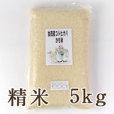 新潟産コシヒカリ「かも米」(従来品種)精米5kg