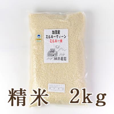新潟産ミルキークイーン(特別栽培)精米2kg