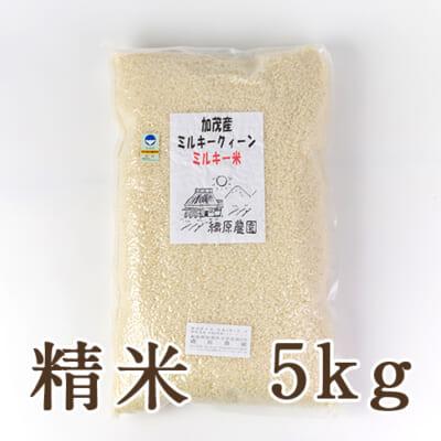 新潟産ミルキークイーン(特別栽培)精米5kg