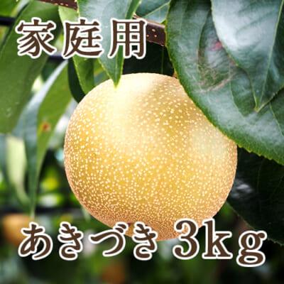 【家庭用】あきづき 3kg