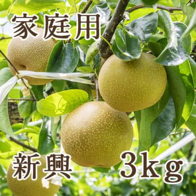 【家庭用】新興 3kg