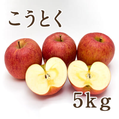 佐渡産りんご こうとく 5kg