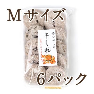 佐渡産干し柿 Mサイズ 6パック