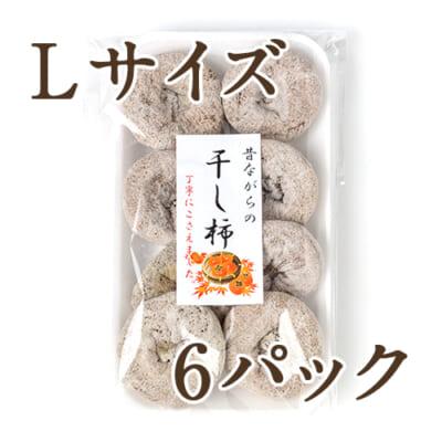 佐渡産干し柿 Lサイズ 6パック