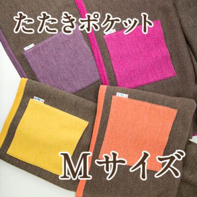 CLEMATIS ストール たたきポケット Mサイズ