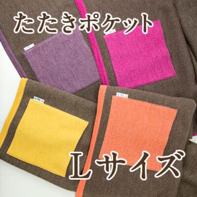 CLEMATIS ストール たたきポケット Lサイズ