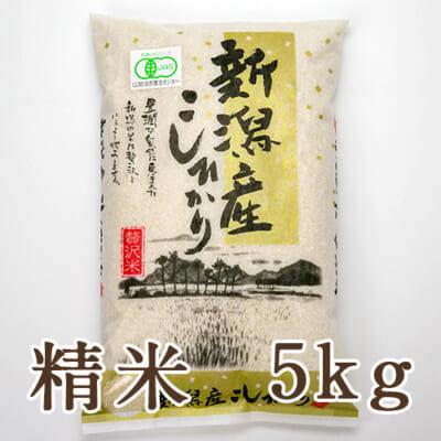新潟産 JAS認証有機栽培米コシヒカリ「狐島米」精米5kg