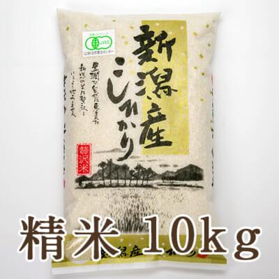 新潟産 JAS認証有機栽培米コシヒカリ「狐島米」精米10kg