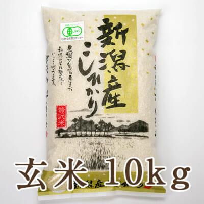 新潟産 JAS認証有機栽培米コシヒカリ「狐島米」玄米10kg