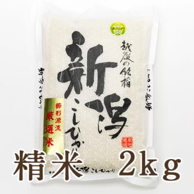 新潟産コシヒカリ「小国谷米」精米2kg